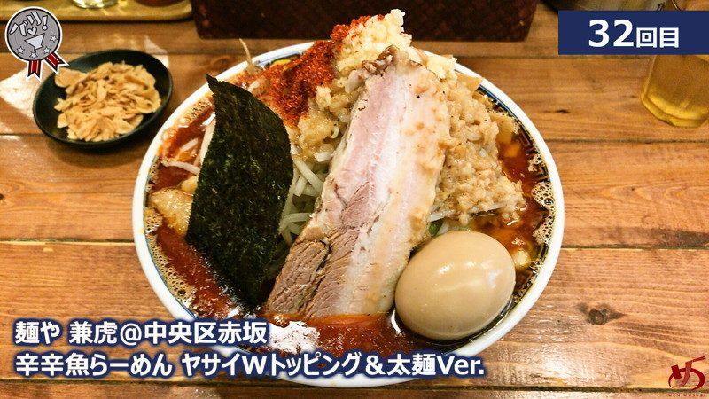 【麺や 兼虎@中央区赤坂】 本場、関東の味をそのままに!つけ麺&辛辛メニュー共に絶品