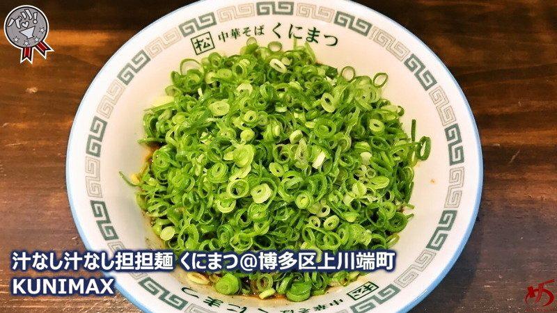 【汁なし担担麺 くにまつ@博多区上川端町】 広島のレジェンドが博多の地へ登場
