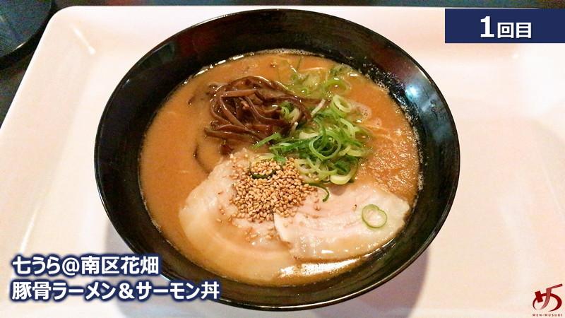【七うら@南区花畑】 濃厚トンコツ&自慢の海鮮丼を一度に楽しめる
