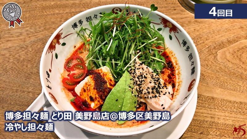 【博多担々麺 とり田 美野島店@博多区美野島】 人気の水炊き店が贈る、至極の担々麺