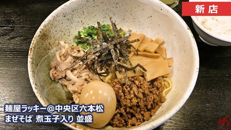 【麺屋ラッキー@中央区六本松】 まぜそばを看板メニューとしたニューカマー