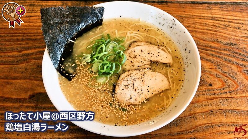 【ほったて小屋@西区野方】 あなどれない旨さ! 香り高く、旨味溢るる鶏塩白湯ラーメン