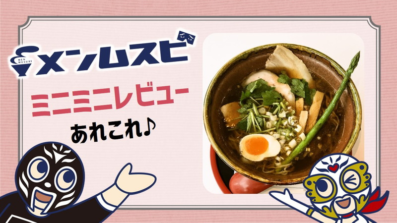 【2017年5月】 めんむすび ミニミニレビューあれこれ♪ 麺以外もあるよ~