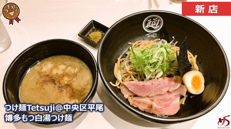 【つけ麺Tetsuji@中央区平尾】 あの人気店からスピンオフ! モツと魚介のつけ麺
