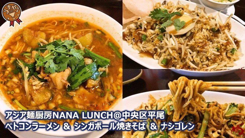 【アジア麺厨房NANA LUNCH@中央区平尾】 エスニック麺は、お昼だけの特別♪
