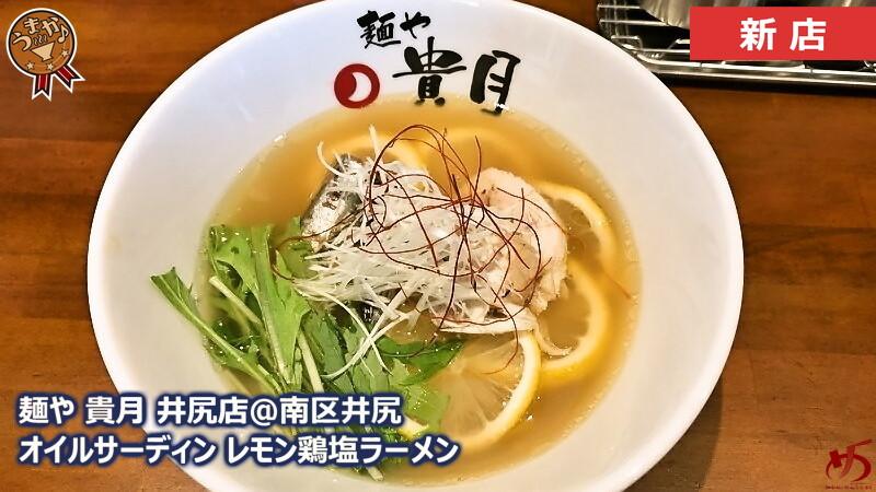 【麺や 貴月 井尻店@南区井尻】 バリエーション豊かな鶏塩&醤油