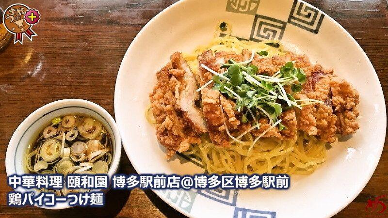 【頤和園 博多駅前店@博多区博多駅前】 担々麺が人気の老舗店