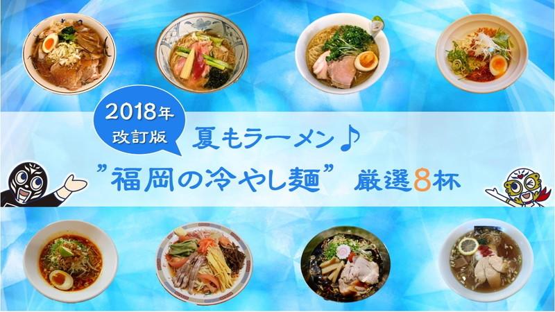 """【2018年改訂版】 夏もラーメン♪ """"福岡の冷やし麺"""" 厳選8杯(更新中)"""