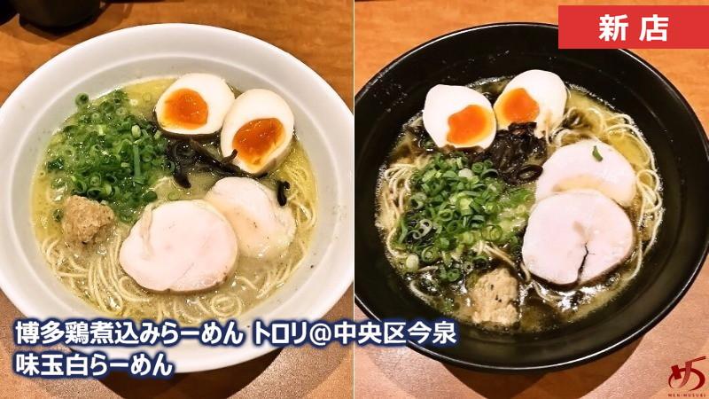 【博多鶏煮込みらーめん トロリ@中央区今泉】 鶏白湯専門店が登場