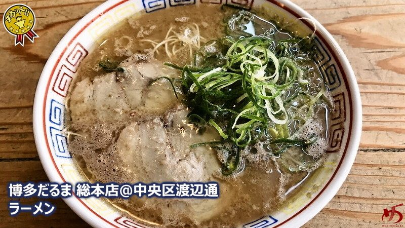 【博多だるま 総本店@中央区渡辺通】 この味が博多のスタンダード