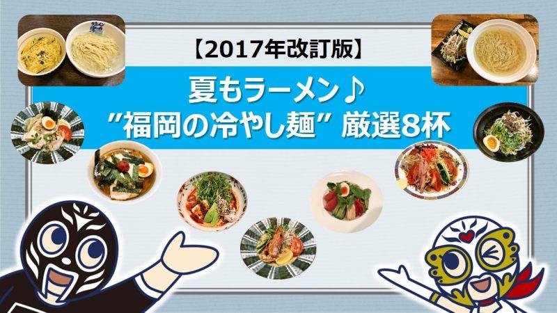 """【2017年改訂版】 夏もラーメン♪ """"福岡の冷やし麺"""" 厳選8杯"""