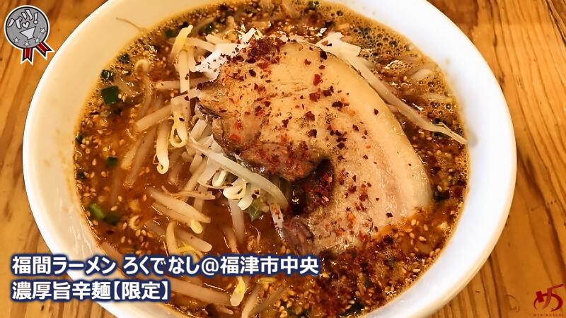 【福間ラーメン ろくでなし@福津市中央】 上質とんこつ&超ハイレベルな限定麺の数々!