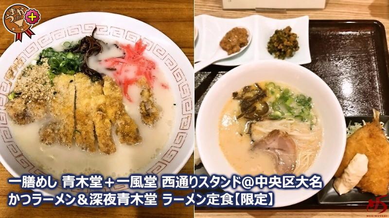【旬和食 博多水炊き いち@中央区高砂】 和食・水炊きの職人さんが手掛けるラーメン