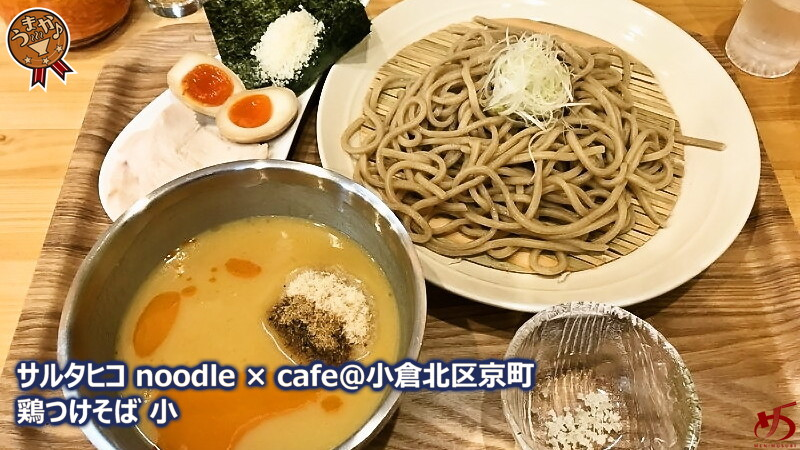 【サルタヒコ noodle × cafe@小倉北区京町】 名古屋参物を京町銀天街で
