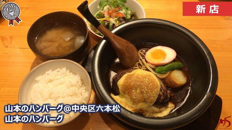 【山本のハンバーグ@中央区六本松】 東京の人気店がまさかの来福