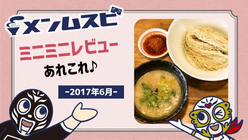 【2017年6月】 めんむすび ミニミニレビューあれこれ♪ 麺以外もあるよ~