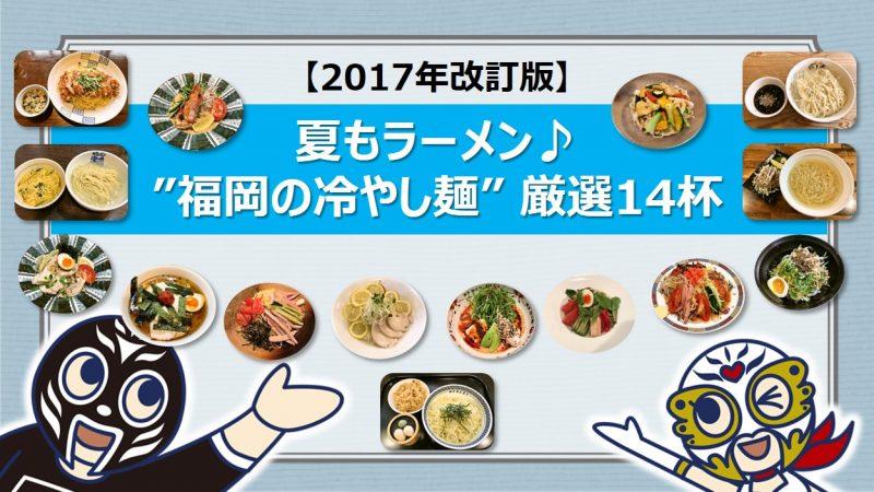 """【2017年改訂版】 夏もラーメン♪ """"福岡の冷やし麺"""" 厳選14杯"""