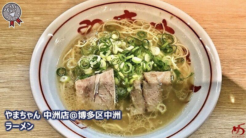 【やまちゃん 中洲店@博多区中洲】 伝統の屋台 やまちゃんの味を中洲で!