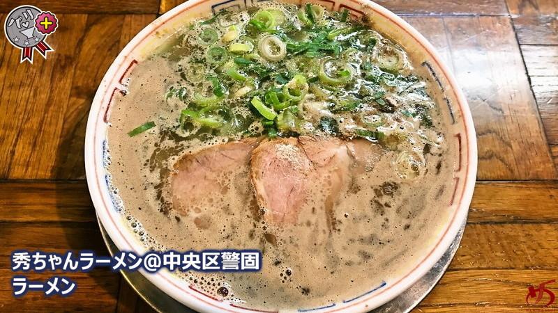 【秀ちゃんラーメン@中央区警固】 パンチの効いた博多らしい豚骨ならココがおススメ