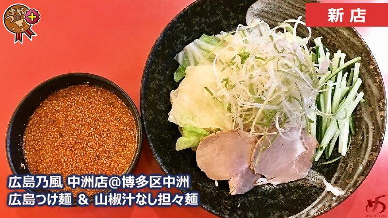 【広島乃風 中洲店@博多区中洲】 広島のご当地麺2種が食べられる貴重なお店