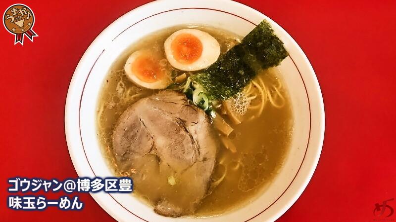 【ゴウジャン@博多区豊】 魚介と豚骨のWスープ。あのブランドの味を受け継ぐ正統派!