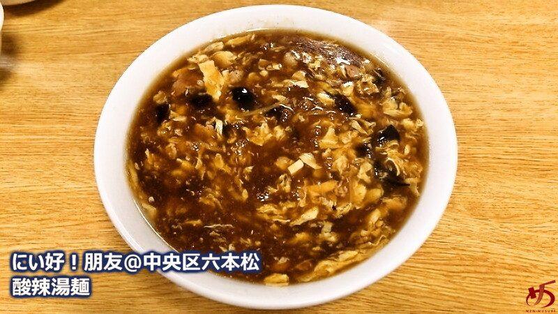 【にい好!朋友@中央区六本松】 あの方も通う、長きに渡り愛される人気中華料理店