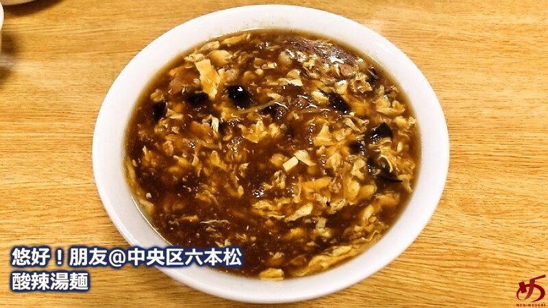 【悠好!朋友@中央区六本松】 あの方も通う、長きに渡り愛される人気中華料理店