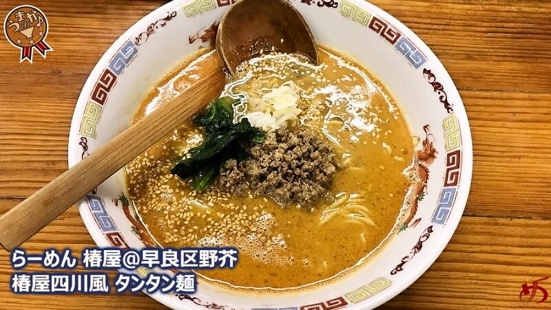 【らーめん 椿屋@早良区野芥】 ラーメン屋さんの担々麺は、ほっとする味わい♪