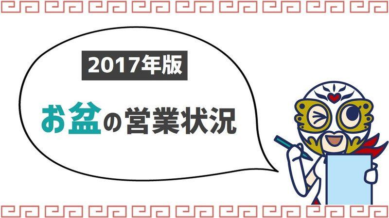 【更新完了】お盆期間中の営業状況 ~2017年版~