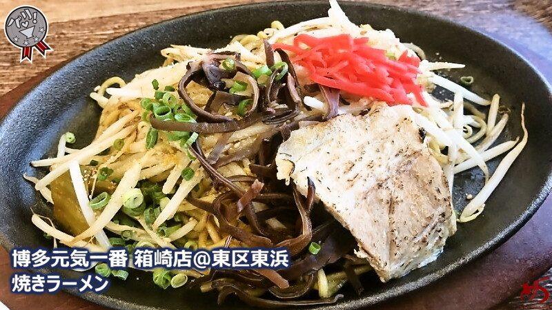 【博多元気一番 箱崎店@東区東浜】 絶品 辛子高菜の食べ比べも♪ 伝説の味を貴方へ