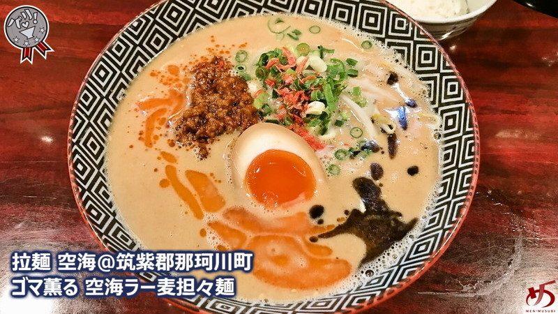 【拉麺 空海@筑紫郡那珂川町】 7色のとんこつラーメン!ハイクオリティな限定麺も続々