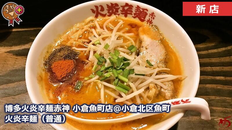 【博多火炎辛麺赤神 小倉魚町店@小倉北区魚町】 自分好みの辛シビレベルで楽しめる