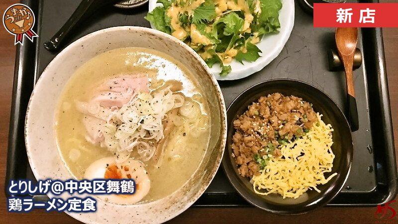 【とりしげ@中央区舞鶴】 鶏専門店の矜持を感じさせる、半白濁の鶏白湯ラーメン!