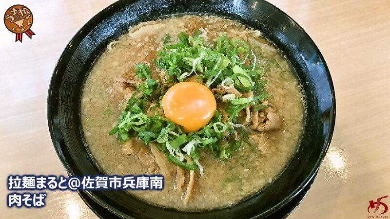 【拉麺まると@佐賀市兵庫南】 卵黄が佐賀と徳島をつなぐ♪ 肉盛り系醤油とんこつ