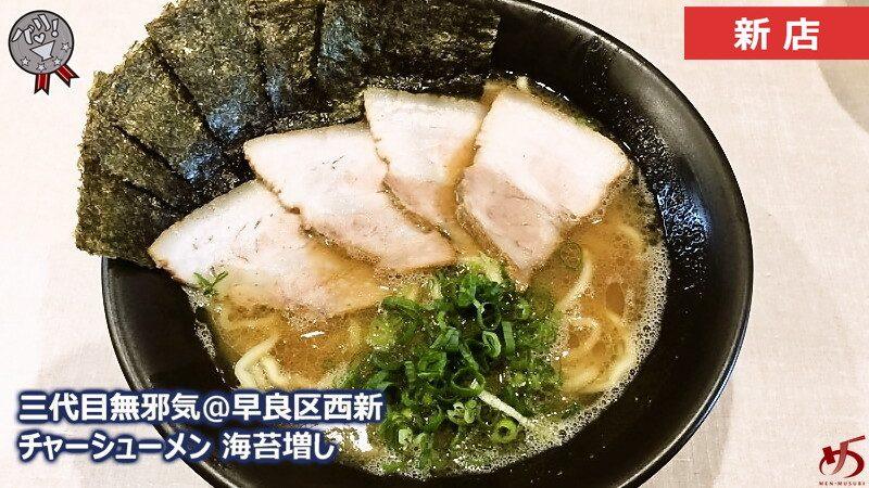 【三代目無邪気@早良区西新】 博多の濃厚醤油とんこつラーメンと言えばココ!