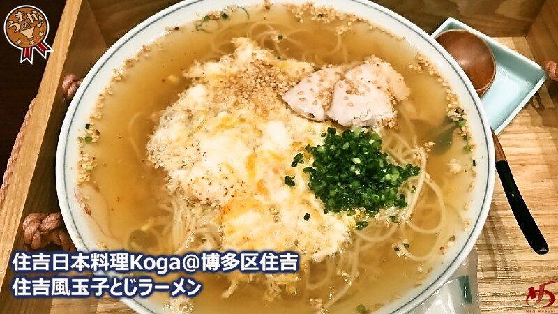【住吉日本料理Koga@博多区住吉】 和の職人さんが手掛ける、絶品ラーメンあり〼
