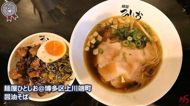 【麺屋ひとしお@博多区上川端町】 塩・醤油×ラーメン・つけ麺+限定麺=ひとしおの構成