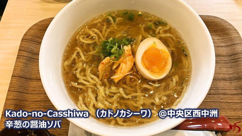 【カドノカシーワ@中央区西中洲】 華味鳥の新ブランドはお洒落なカフェ&バースタイル