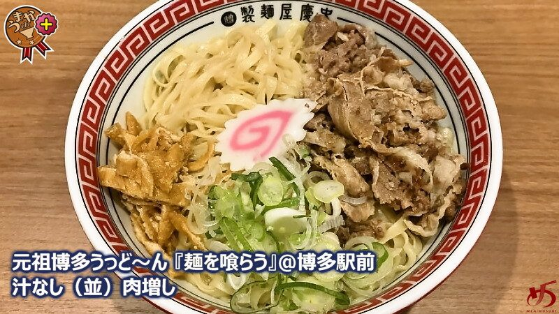 【元祖博多うっど~ん 『麺を喰らう』@博多駅前】 うどん?ラーメン?新ジャンルが登場