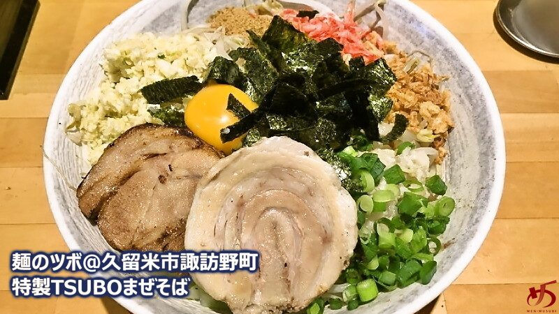 【麺のツボ@久留米市諏訪野町】 福岡では稀少! とんこつの聖地で二郎インスパイアを