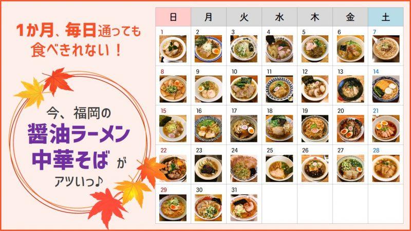 1か月、毎日通っても食べきれない! 今、福岡の醤油ラーメン&中華そばがアツいっ♪