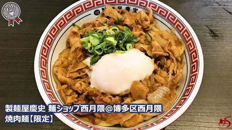 【製麺屋慶史 麺ショップ西月隈@博多区西月隈】 一幸舎グループの新展開