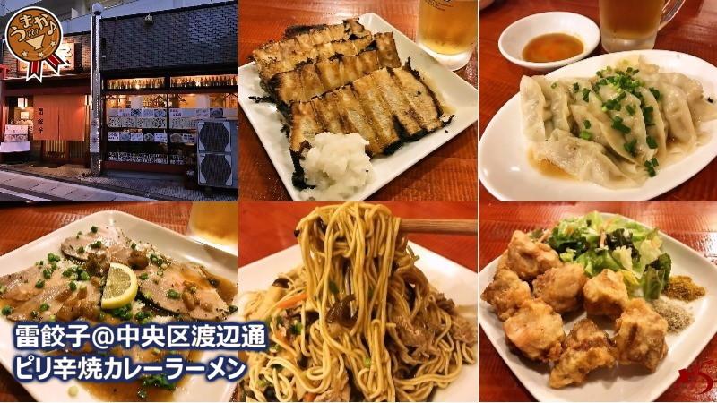 【雷餃子@中央区渡辺通】 お手頃価格でサクッと楽しむ。 どれもがウマイ人気店