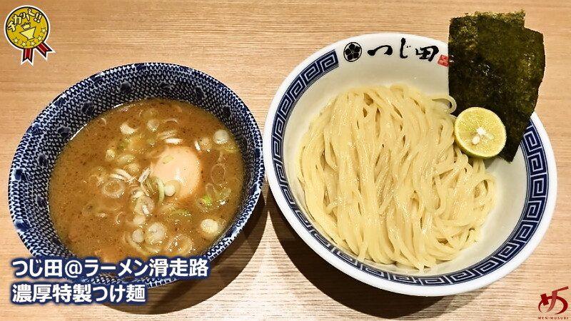 【つじ田@ラーメン滑走路】 つけ麺の本場 東京の味を福岡へ!指折りの名店が登場