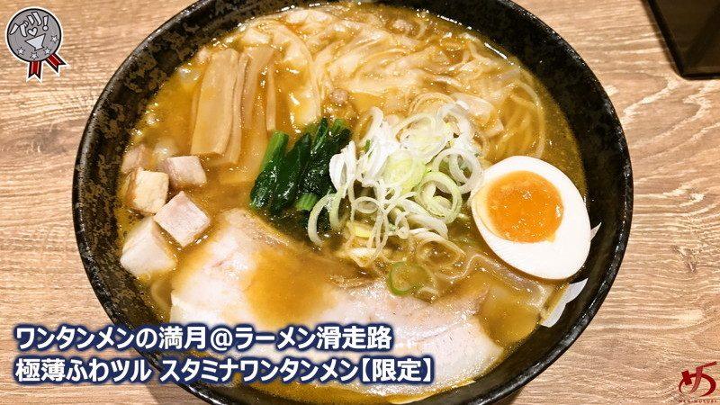 【ワンタンメンの満月@ラーメン滑走路】 ラーメンの消費量日本一!山形の名店が福岡へ