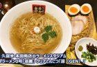 【トマトラーメン あうわ@ラーメン滑走路】 宮崎発のご当地メニューが福岡に上陸