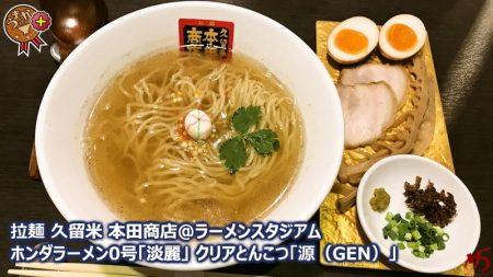 【拉麺 久留米 本田商店@ラーメンスタジアム】 久留米の味を、博多のド真ん中で!
