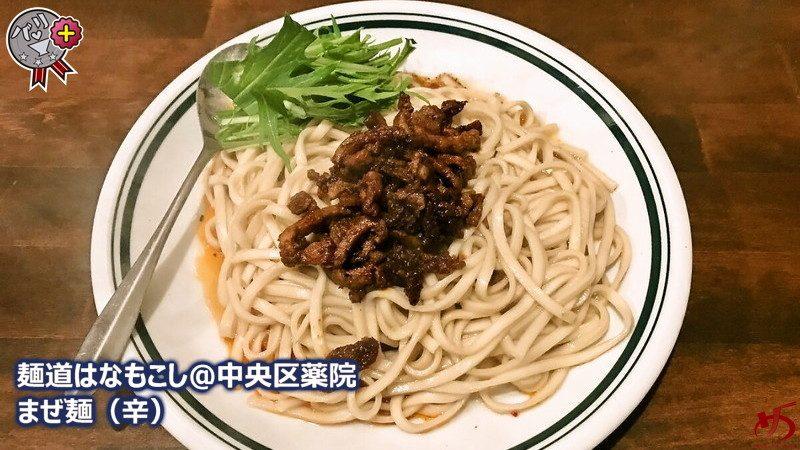 【麺道はなもこし@中央区薬院】 至高のスープと究極の自家製麺を心行くまで♪