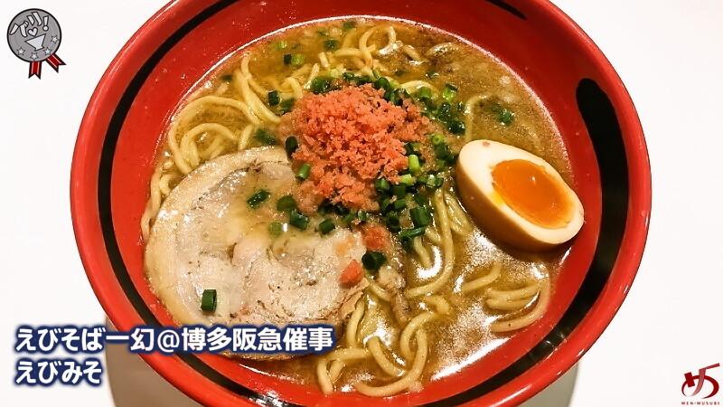 【えびそば一幻@博多阪急催事】 えびそばの代名詞が、札幌から九州へ上陸!