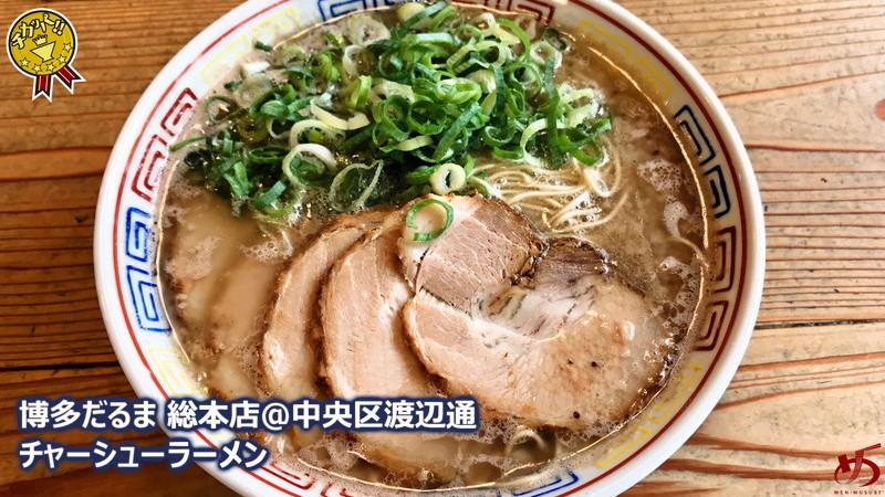 【博多だるま 総本店@中央区渡辺通】 理屈は不要。この味こそ、博多のスタンダード!